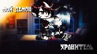 3 серия{Мой демон хранитель}~На русском|•|Gacha сериал|•|