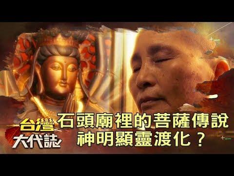 石頭廟裡的菩薩傳說 神明顯靈渡化?《台灣大代誌》20181216