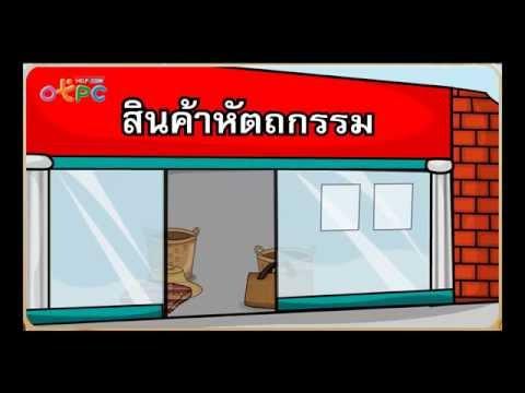 ของดีในตำบล - สื่อการเรียนการสอน ภาษาไทย ป.3