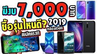 มีงบ 7,000 บาท ซื้อมือถือรุ่นใหนดี? ในปี 2019 เหมาะสำหรับเล่นเกม! สเปแรงง! กล้องสวยย! | ZZT