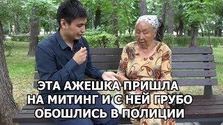 Полиция избила бабушку и ее сына инвалида?