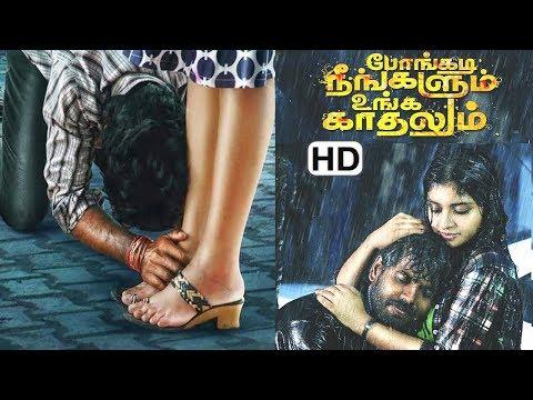 போங்கடி நீங்களும் உங்க காதலும் தமிழ் || Pongadi neengalum unga Kaathalum Tamil Film || HD Movie