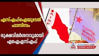 AISF Kollam District Meeting Report Criticises SFI