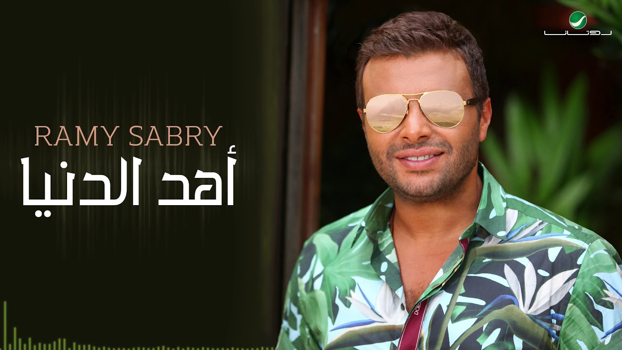 music ramy sabry mp3