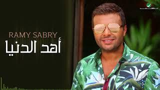 Download Ramy Sabry … Ahd El Donia   رامي صبري … أهد الدنيا Mp3 and Videos
