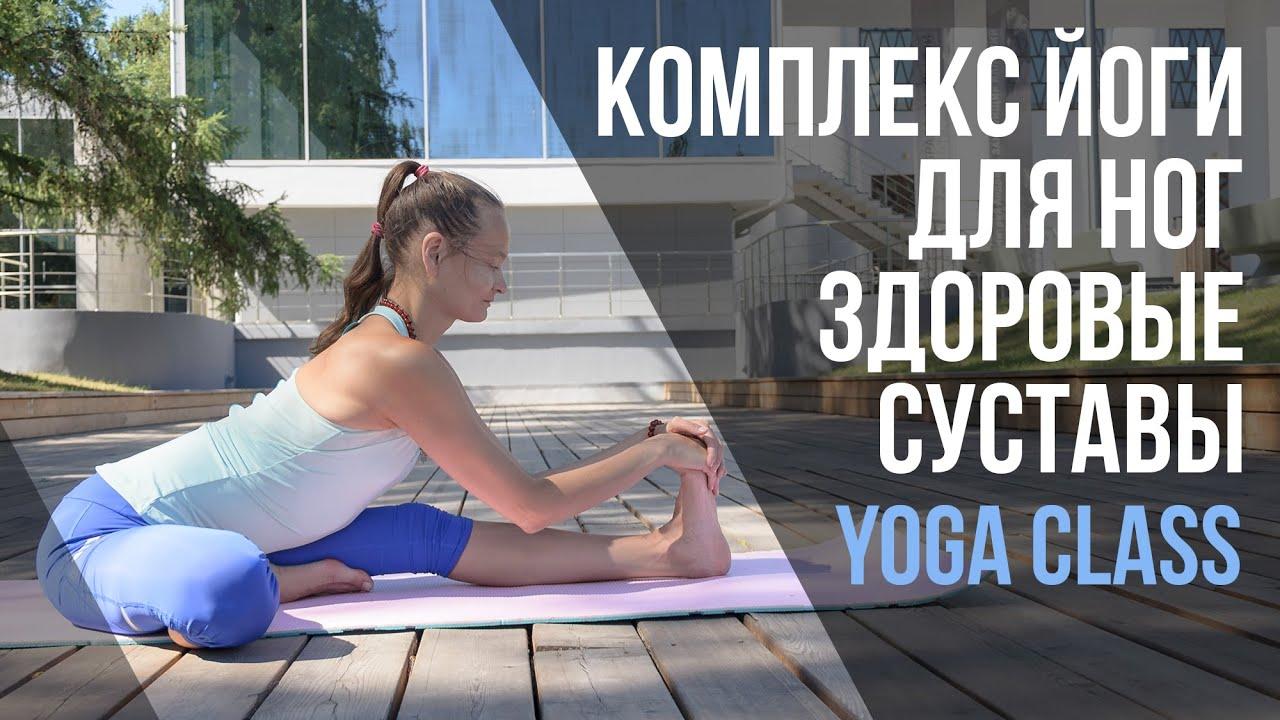 Комплекс йоги для ног. Здоровые суставы.Tutorial. Healthy joints. Yoga complex for legs.