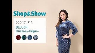 Платье «Нири». «Shop and Show» (мода)