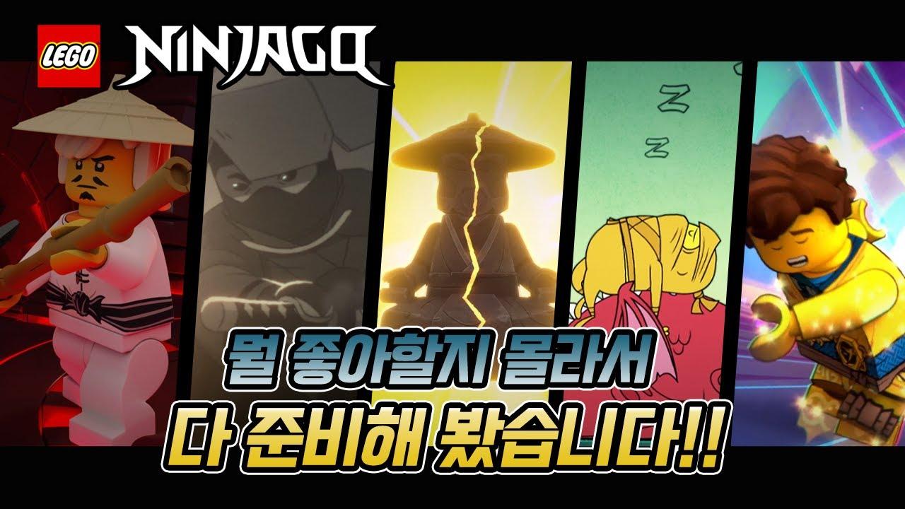 [레고 닌자고 10주년 기념] 닌자고 레거시 단편영상 모음
