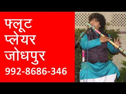 INDIAN CLASSICAL FAMOUS MUSICIAN, FLUTE PLAYER, Artist Booking Contact 9928686346