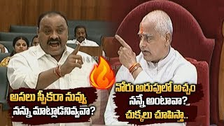 Tammineni VS Acham Naidu | Speaker Tammineni Strong Counter to Acham Naidu | AP Assembly Sessions
