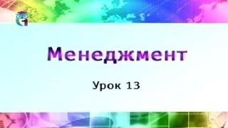 Менеджмент. Урок 13. Основы управления человеческими ресурсами. Часть 1
