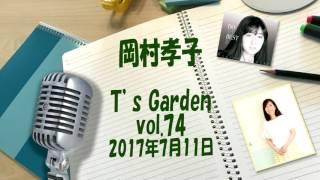 岡村孝子インターネットラジオ「T's GARDEN」第74回 [ 配信日 / 2017.07...