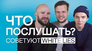 Добавить в плейлист | WHITE LIES советуют 35 музыкантов, которых стоит послушать