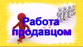 видео Работа, вакансии - оператор алмазной резки