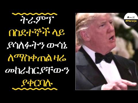 ETHIOPIA - Trump ramps up criticism of judge after travel ban setbac