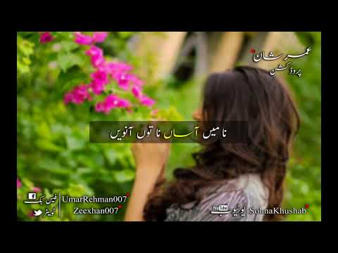 Shafaullah Khan Sajan Bedeed Khush Rahwain whatsapp status (sohna Khushab)