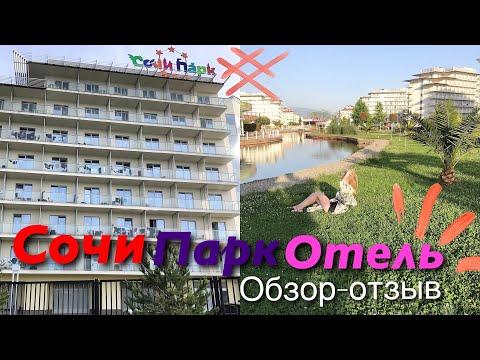 Сочи Парк Отель подробный обзор! Номера в Сочи Парк Отеле