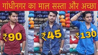 ₹180 में 4 शर्ट ख़रीदो | CHEAPEST PLACE TO BUY MENS ITEM WHOLESALE GURUDAWARA GALI GANDHINAGAR DELHI