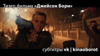 Тизер фильма «Джейсон Борн» (JASON BOURNE) с русскими субтитрами