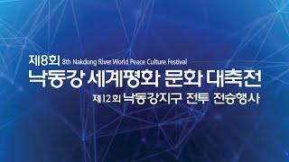 [3일차] 제8회 낙동강세계평화문화대축전 & 제…