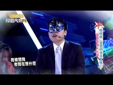 OMG!!神吻合!諧音改編愛黛兒神曲  20160909 綜藝大熱門