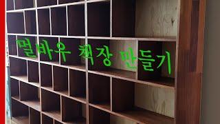 멀바우 원목 책장 만들기 도미노 결합 Bookshelf…