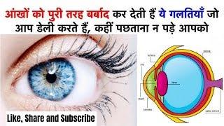 आंखों को पुरी तरह बर्बाद कर देती हैं ये गलतियाँ जो आप डेली करते हैं, कहीं पछताना न पड़े  Eyes Care