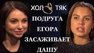 Виктория, подруга Егора, ставит Дашу в неловкое положение. Холостяк 6 сезон 10 серия. 13 05 2018