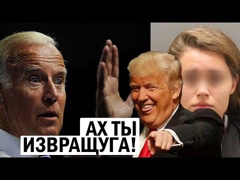 Видео: Срочно - Скандал в Америке - Байден касался меня ТАМ - новости
