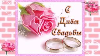 5 Красивое Поздравление С Днем Свадьбы