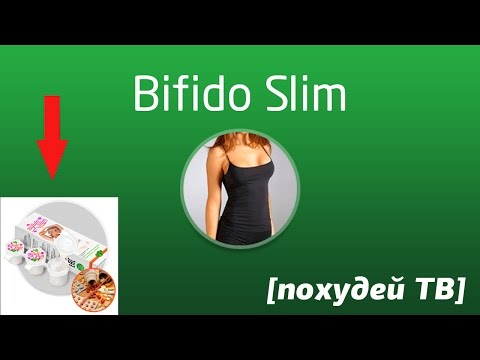 бифидо слим плохие отзывы