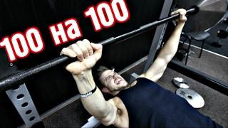 ЖИМ 100 КГ на 100 РАЗ!