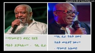 Talk With Singers Mahmoud Ahmed and Ali Birra - ቆይታ ከዘፋኝ ማህሙድ አህመድ እና አሊ ቢራ ጋር