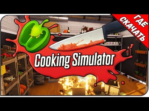 Cooking Simulator V1.4.3 | Где Скачать Игру?
