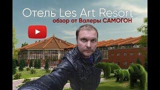 видео LES Art Resort (Отель Лес арт Ресорт)