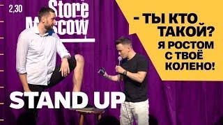 Великан ростом 3 метра на СТЕНДАПЕ у Соболев/Stand up /