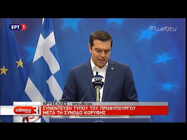 <span class='as_h2'><a href='https://webtv.eklogika.gr/synenteyxi-typoy-toy-prothypoyrgoy-meta-to-peras-toy-eyropaikoy-symvoylioy-19-10-2018-ert' target='_blank' title='Συνέντευξη Τύπου του Πρωθυπουργού μετά το πέρας του Ευρωπαϊκού Συμβουλίου (19/10/2018)| ΕΡΤ'>Συνέντευξη Τύπου του Πρωθυπουργού μετά το πέρας του Ευρωπαϊκού Συμβουλίου (19/10/2018)| ΕΡΤ</a></span>