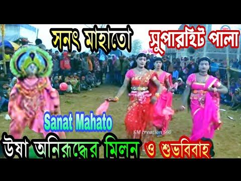 Sanat Mahato!! Usha Aniruddher Biye!!...