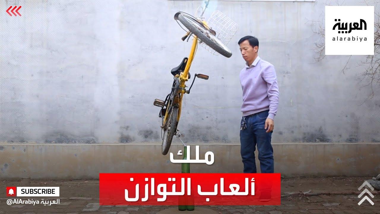 مشاهد لمهارات غير عادية لشاب صيني  - نشر قبل 4 ساعة
