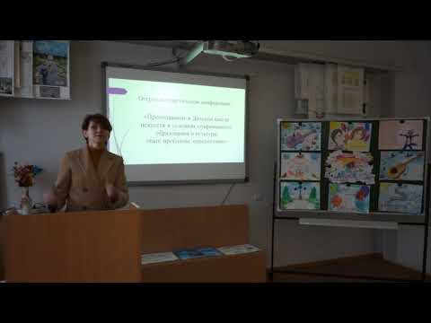 Преподавание в Детской школе искусств в условиях современного образования и культуры, опыт, проблемы