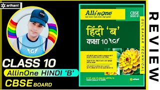 All in One Class 10 Hindi B Book Review by Arihant Publication