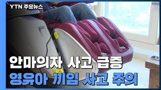 안마의자 '영유아 끼임 사고' 빈번 / YTN