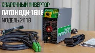 Обзор сварочного инвертора ПАТОН ВДИ 160 Е