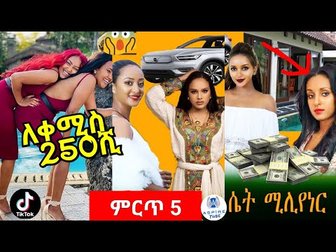 ምርጥ 10 ኢትዮጵያውያን ሴት ሚሊየነር አርቲስቶች/Top 5 Ethiopian female millionaire artists – Hulu Daily