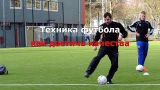 Футбольная техника качество
