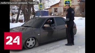 Инспектор-блогер: в Тюмени задержан шутник, притворявшийся сотрудником ДПС - Россия 24