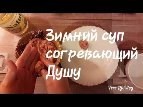 ВЛОГКУХНЯ. Зимний суп Просто Экономно Вкусно Рецепт от Tere LifeVlog