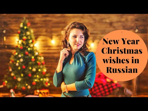 New Year (Christmas) Wishes In Russian (Rus + Subtitles)