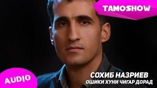 Сохиб Назриев - Ошики хуни чигар дорад (Аудио 2015)