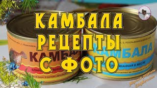 Камбала рецепты с фото и видео от Petr de Cril'on & SonyKpK